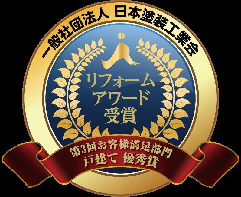 堺市 外壁塗装 日本塗装工業会リフォームアワード受賞