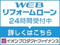 WEBリフォームローン