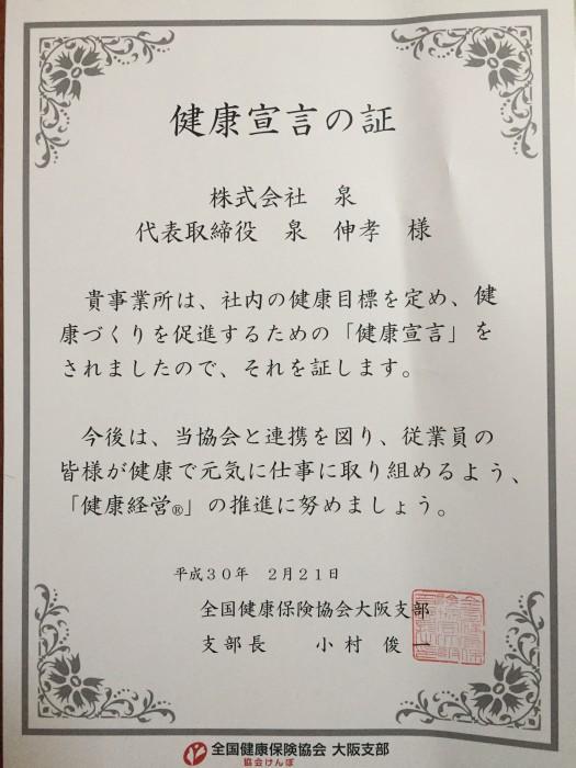 堺市 中区 株式会社 泉