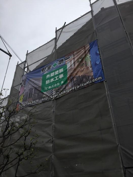 堺 防水工事 ベランダ