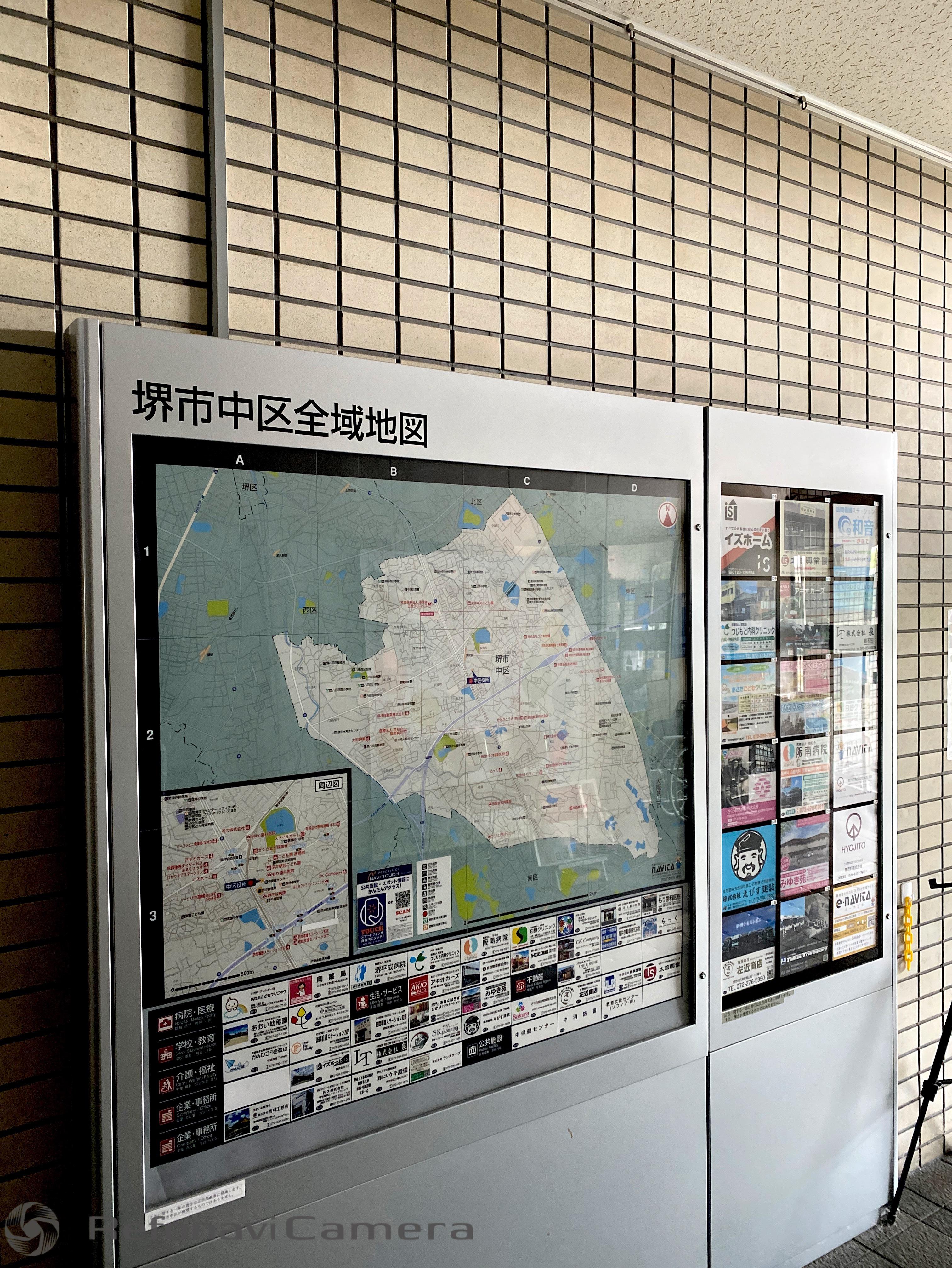 堺市中区 区役所
