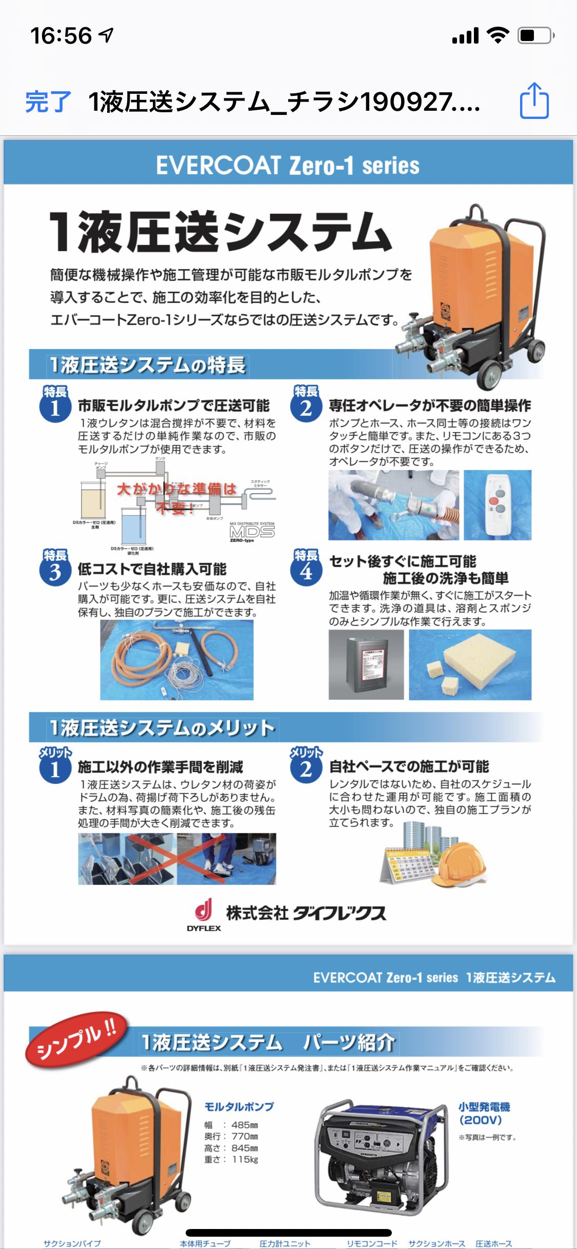 堺市大規模修繕工事