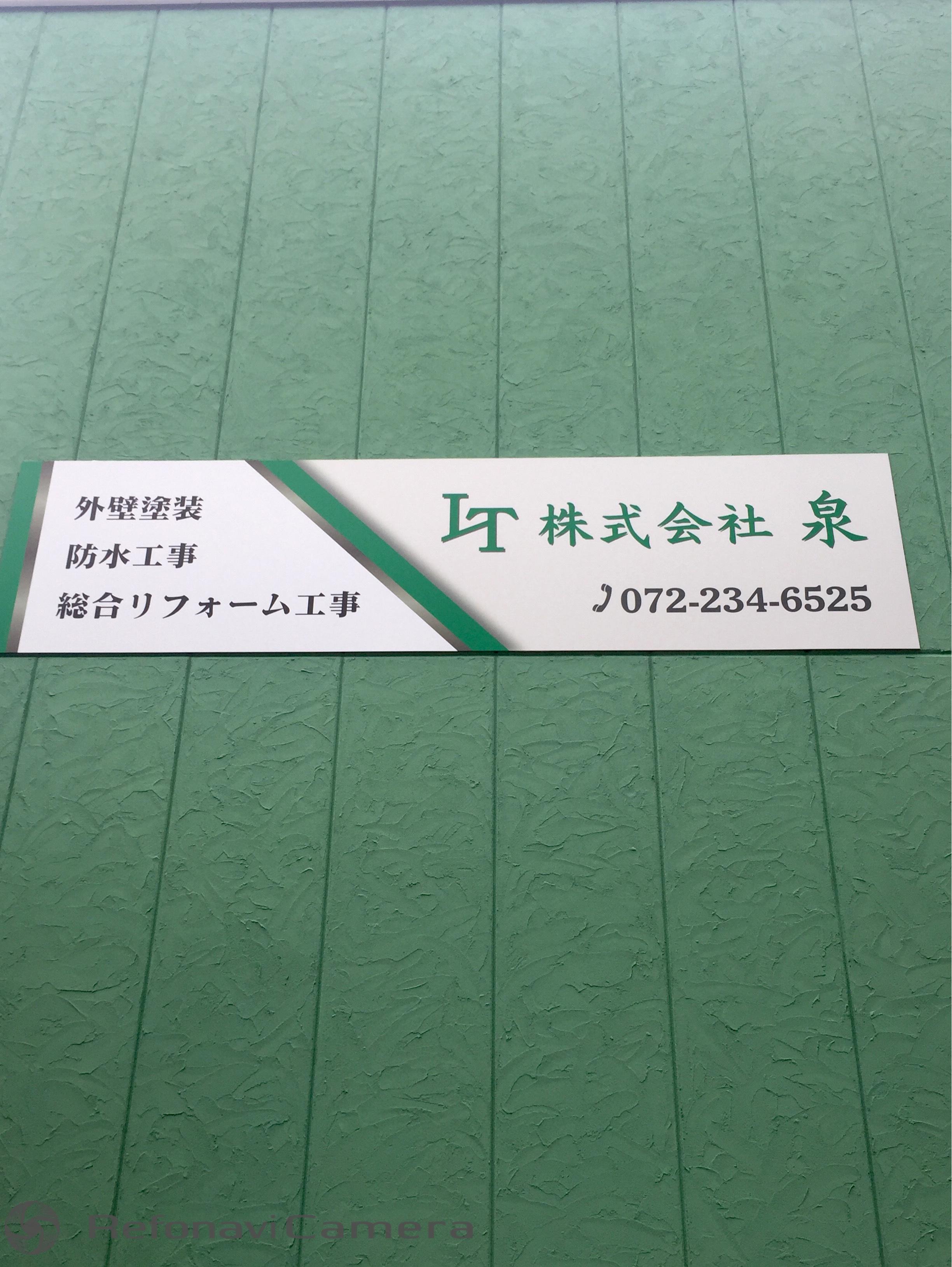 堺市防水工事