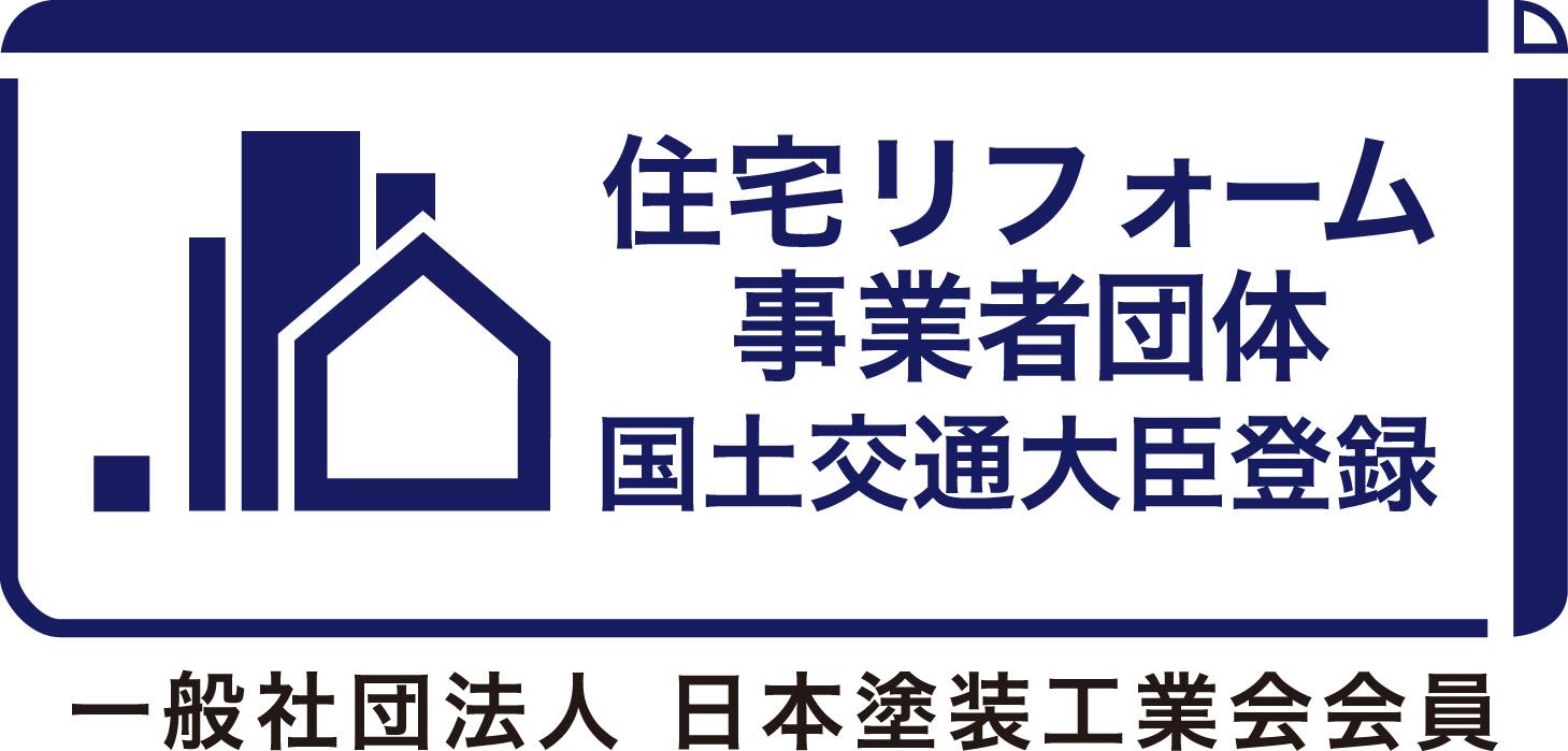 住宅リフォーム業者団体